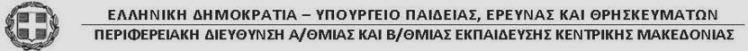 Β' ΚΕΔΔΥ ΘΕΣΣΑΛΟΝΙΚΗΣ